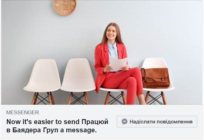 BAYADERA GROUP CREATED A CHAT-BOT EMPLOYMENT IN FACEBOOK FOR FUTURE WORKERS OF THE COMPANY!