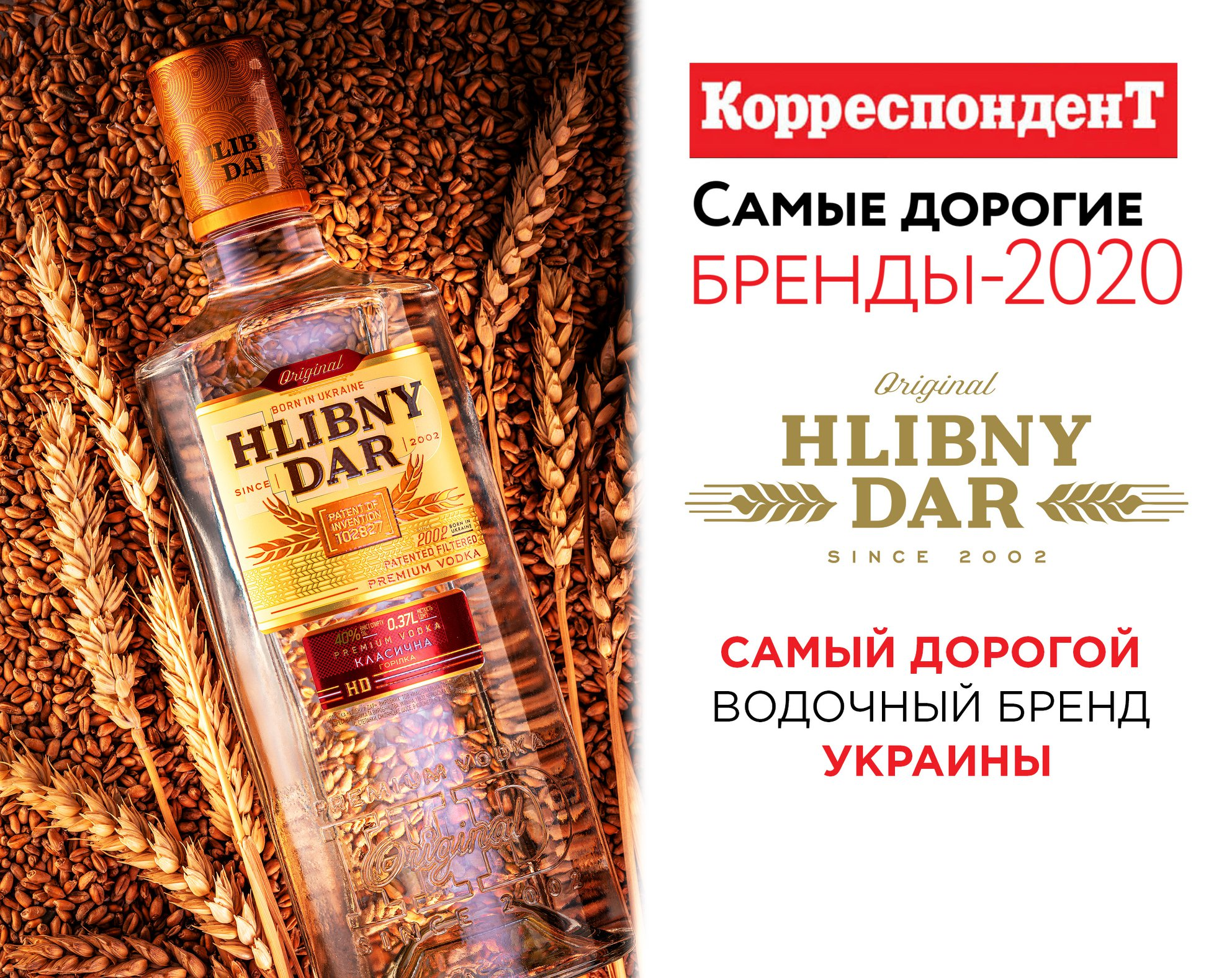 The HLIBNY DAR brand is the most expensive vodka brand in Ukraine