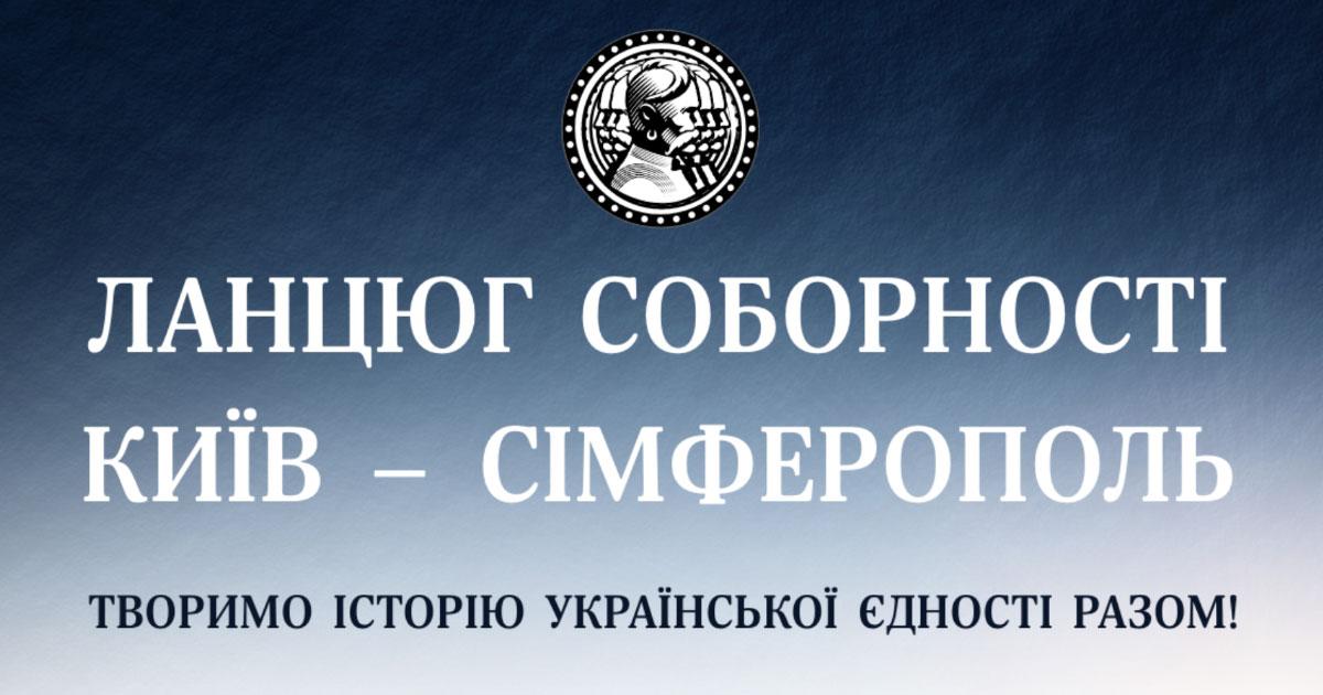 ТМ KOZAЦКАЯ PADA ПОДДЕРЖАЛА МАСШТАБНЫЙ ПРОЕКТ «ЛАНЦЮГ ЄДНОСТІ - ONLINE» КО ДНЮ СОБОРНОСТИ!